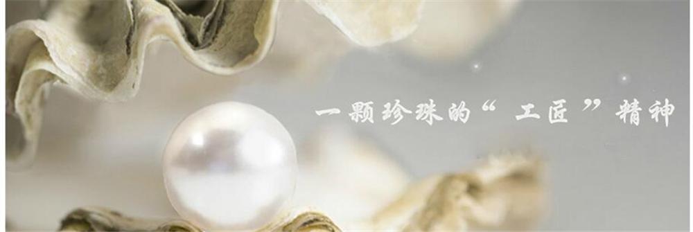 一颗珍珠的工匠精神