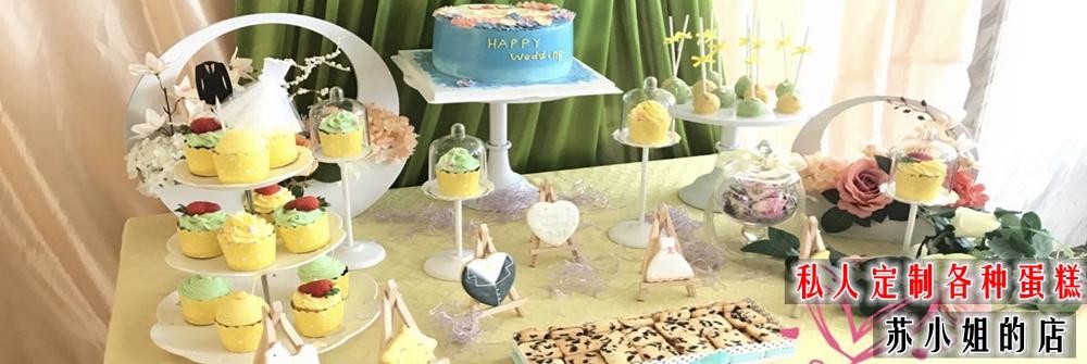 讲究内在和颜值的蛋糕