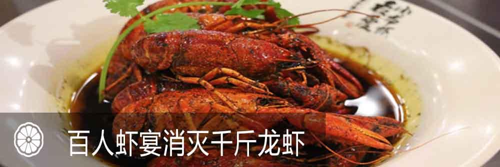 百人虾宴消灭千斤龙虾