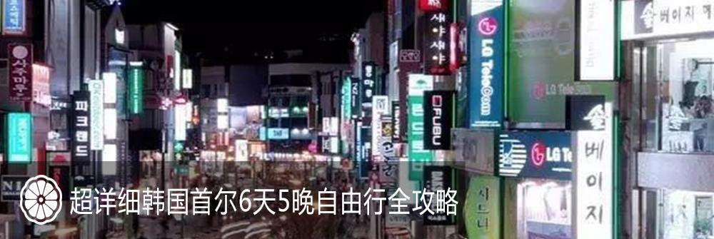 韩国首尔6天5晚自由行