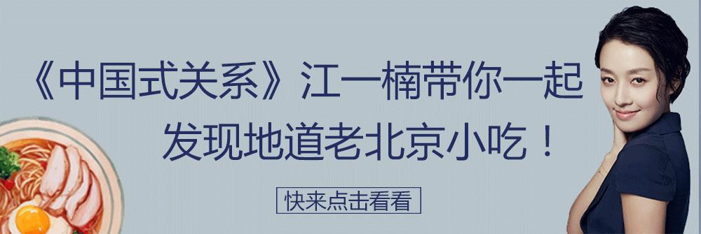 中国式关系美食推荐