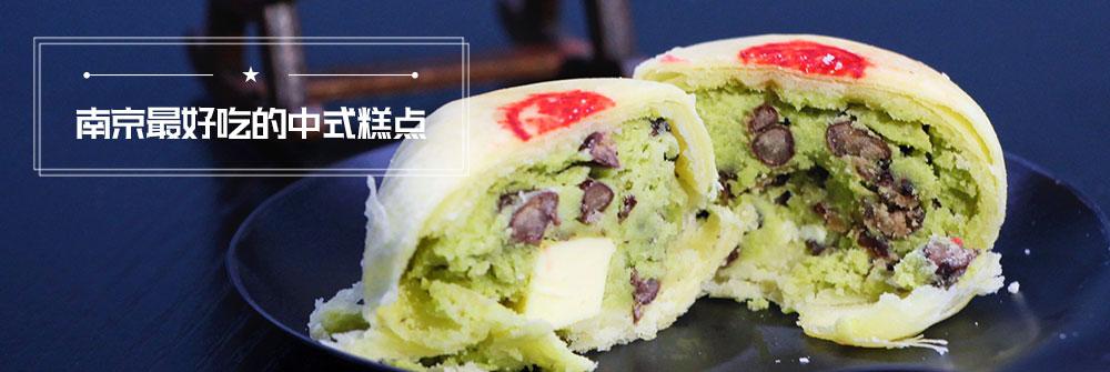 南京最好吃的中式糕点