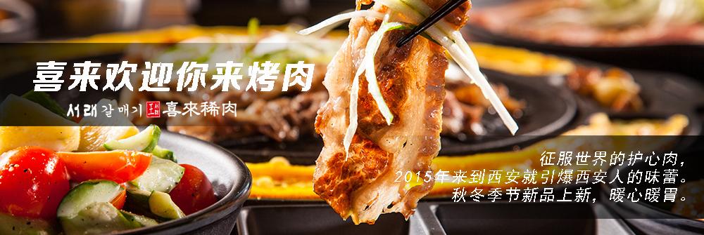 诱惑的新派韩式烤肉