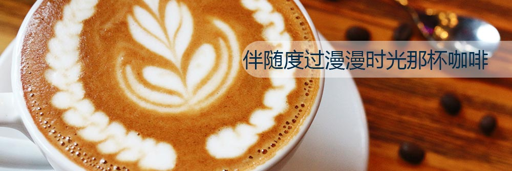 咖啡伴随度过漫漫时光