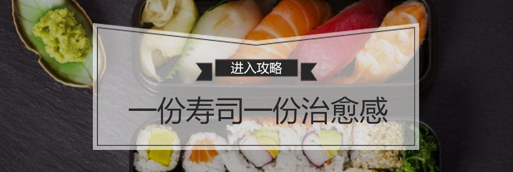 一份寿司一份治愈感