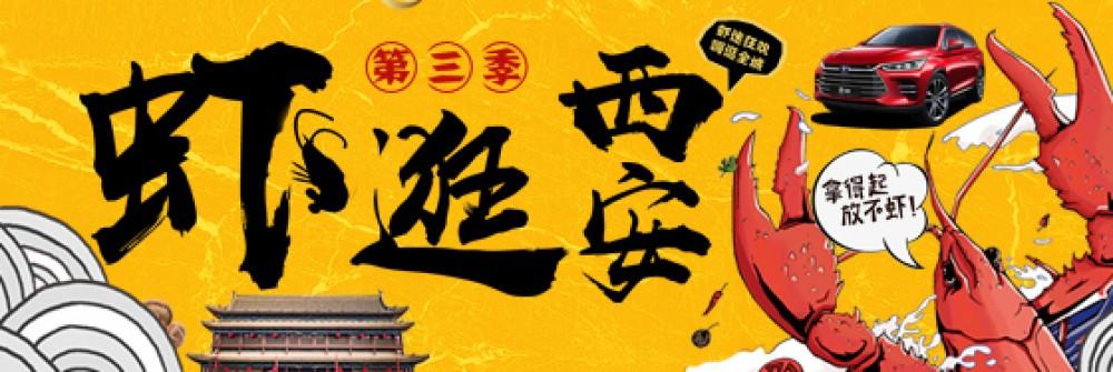 虾逛西安龙虾节