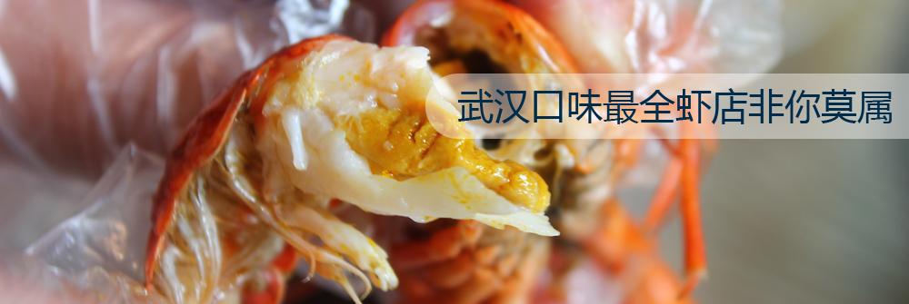 武汉口味最全虾店