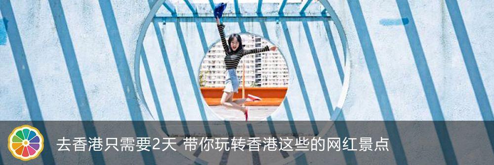玩转香港这些网红景点