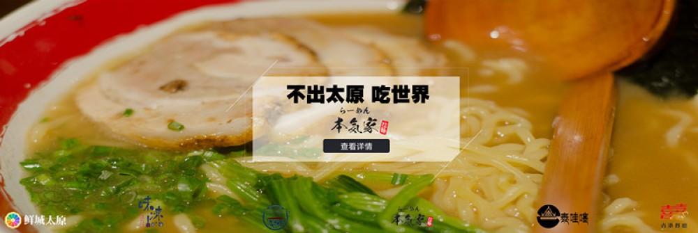 本気家拉麺