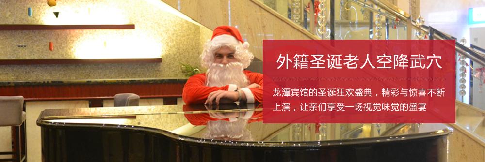 外籍圣诞老人现身武穴