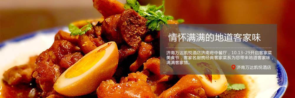 万达凯悦客家菜美食节
