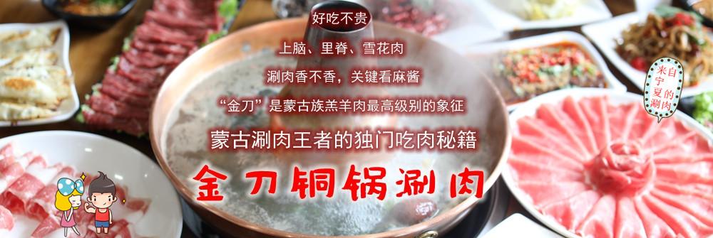 金刀铜锅涮肉
