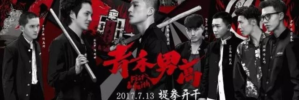 青禾男高电影上映送票