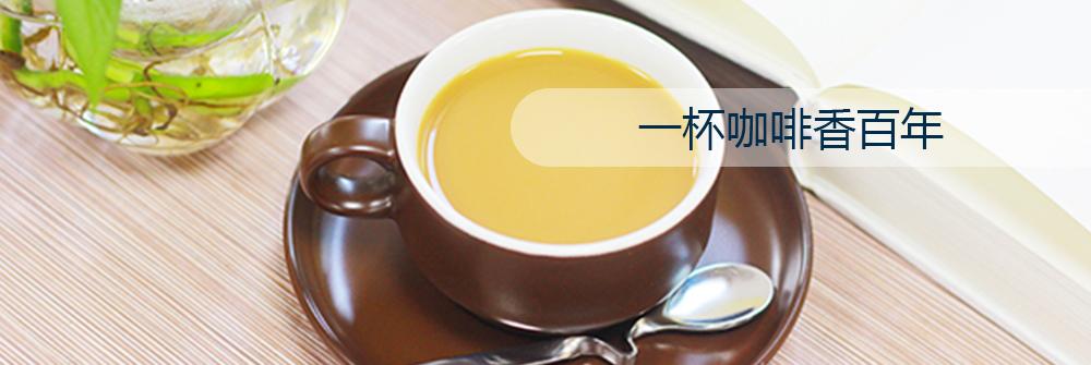 一杯咖啡香百年