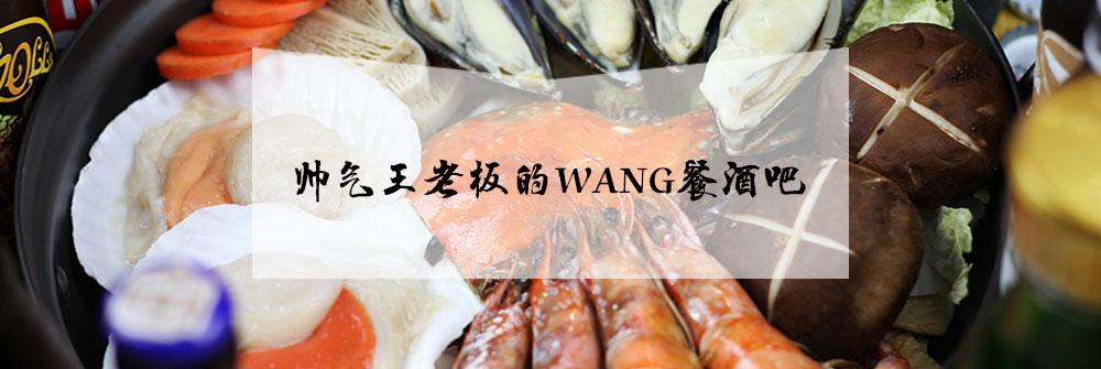 王老板的WANG餐酒吧
