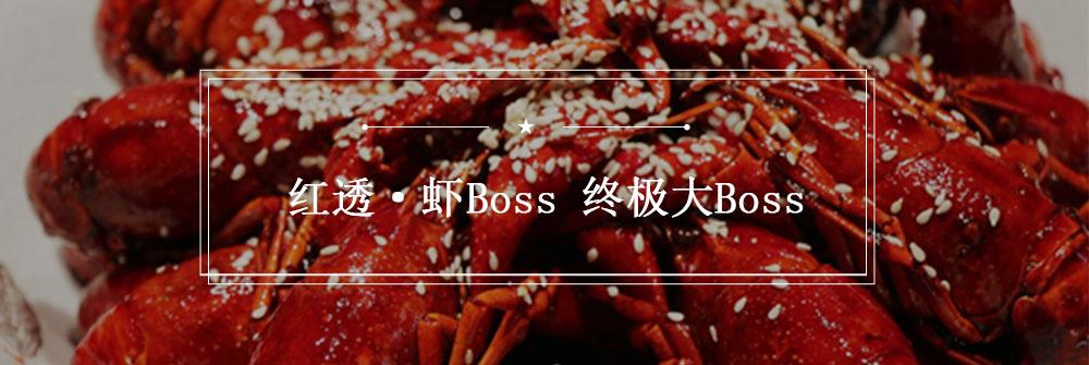 红透·虾boss