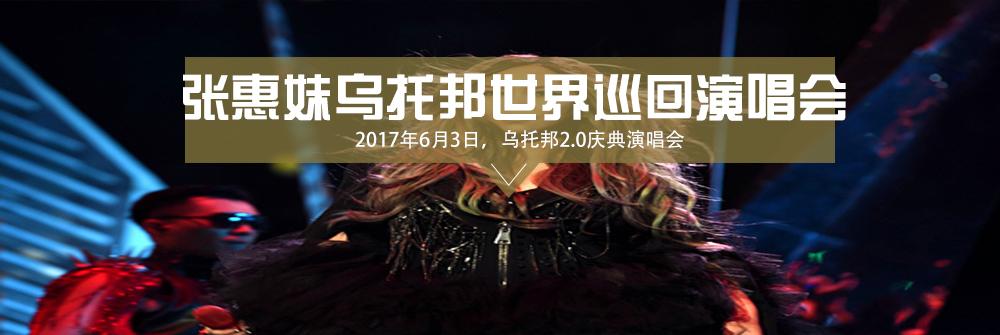 张惠妹世界巡回演唱会