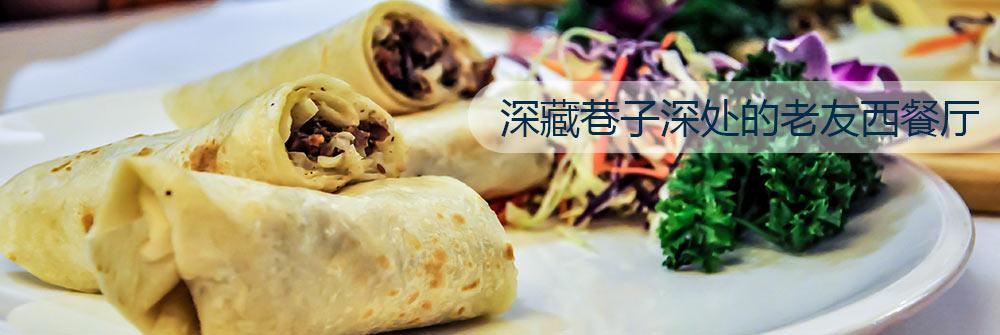 888大奖娱乐城官网_巷子深处的老友西餐厅