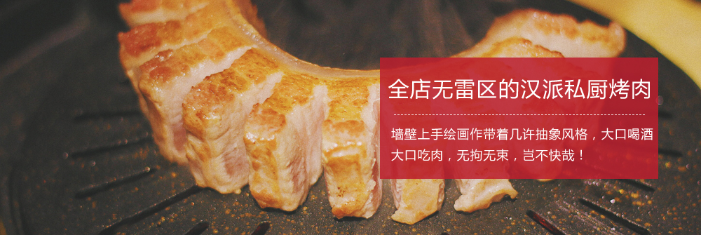 汉派私厨烤肉