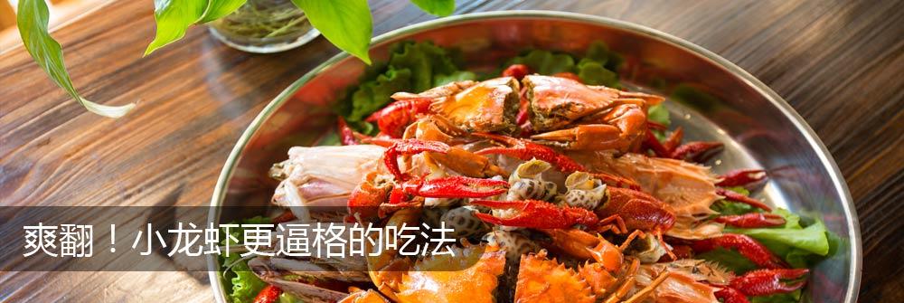 小龙虾更逼格的吃法