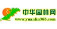 中华园林网