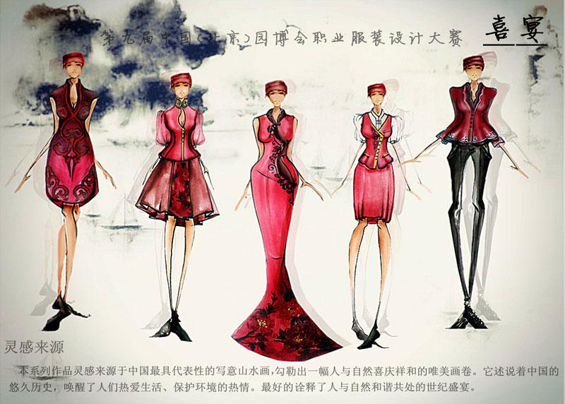 职业服装设计大赛入围作品:喜宴