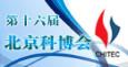 第十六届北京科博会
